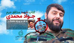 کتاب شهید جواد محمدی - بهزاد دانشگر - انتشرات شهید کاظمی