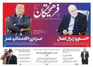 صفحه نخست روزنامههای یکشنبه ۱۹ خرداد