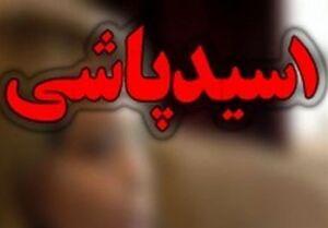 مصوبه مجلس برای اعدام مجرمان اسیدپاشی