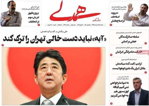 باید با رضایت از برجام موشکی، نخست وزیر ژاپن را دست پر برگردانیم!/ مشاور کروبی: روحانی باید استعفا دهد، مگر اینکه اختیارات ویژه بگیرد!