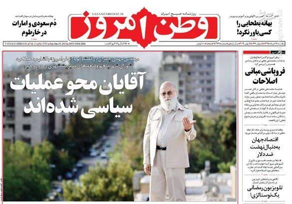 وطن امروز: آقایان محو عملیات سیاسی شدهاند
