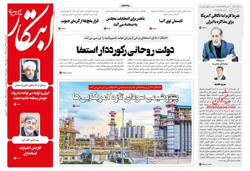 ابتکار: دولت روحانی رکورددار استعفا