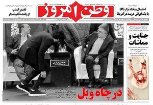 صفحه نخست روزنامههای دوشنبه ۲۰ خرداد