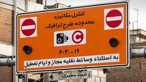 طرح ترافیک جدید هنوز تائید پلیس را ندارد