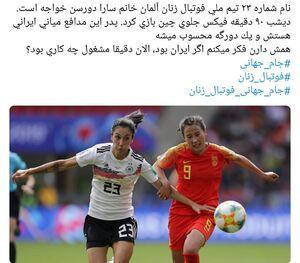 کمی آن طرفتر برای بدبختی زن ایرانی روضه میخوانند