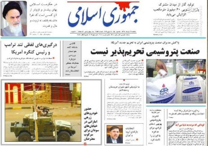 جمهوری اسلامی: صنعت پتروشیمی تحریم پذیر نیست
