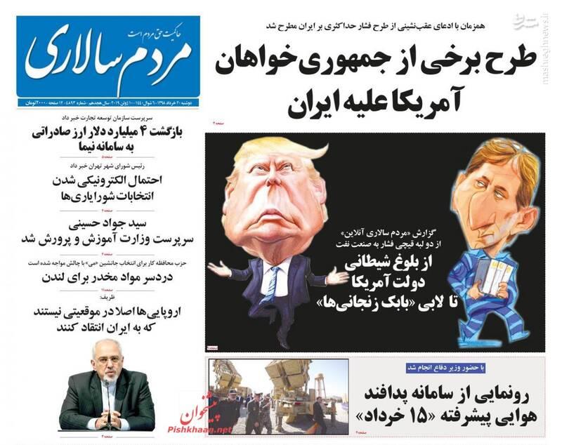مردم سالاری: طرح برخی از جمهوری خواهان آمریکا علیه ایران