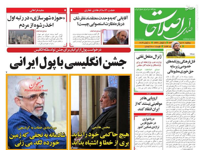 صدای اصلاحات: جشن انگلیسی با پول ایرانی