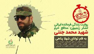 کتاب شهید محمد جنتی - نشر شهید کاظمی - ابو حیدر