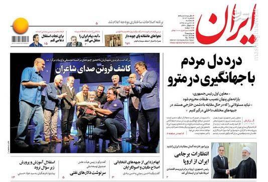 ایران: درد دل با جهانگیری در مترو