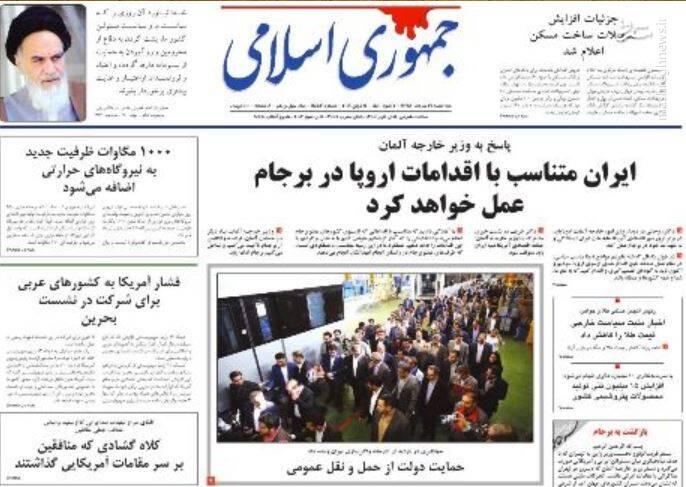 جمهوری اسلامی: ایران متناسب با اقدامات اروپا در برجام عمل خواهد کرد