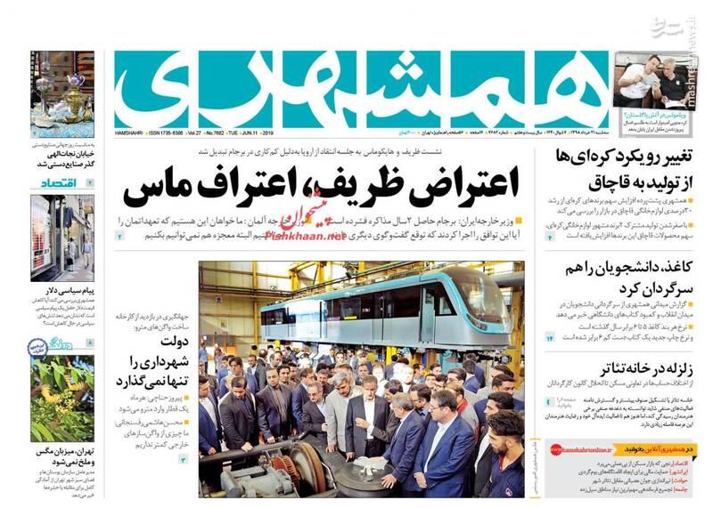 همشهری: اعتراض ظریف، اعتراف ماس