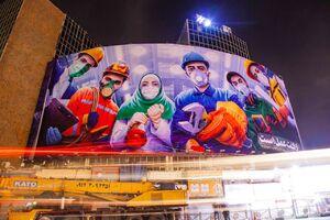 دیوارنگاره جدید میدان ولیعصر(عج) ب