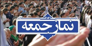 نماز جمعه تهران به امامت آیتالله خاتمی اقامه میشود