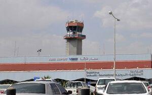 فرودگاه سعودی