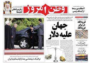 صفحه نخست روزنامههای پنجشنبه ۲۳ خرداد