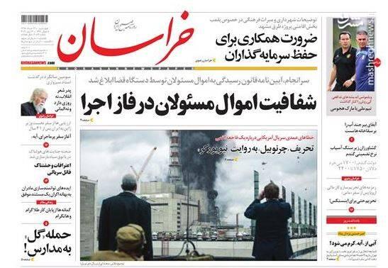 خراسان: شفافیت اموال مسئولان در فاز اجرا
