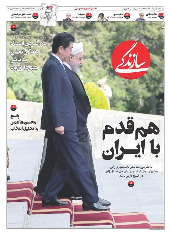 سازندگی: هم قدم با ایران