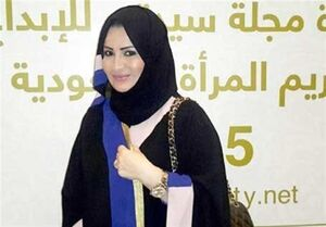 دختر شاه سعودی