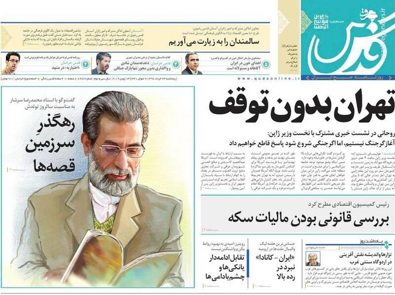 قدس: تهران بدون توقف