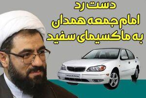 دست رد امام جمعه همدان به ماکسیمای سفید +عکس