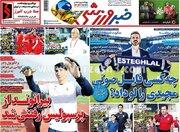 عکس/ تیتر روزنامههای ورزشی شنبه ۲۵ خرداد