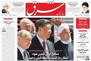 عکس/ صفحه نخست روزنامههای شنبه ۲۵ خرداد