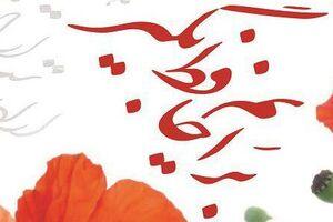 دستخط ابومهدی المهندس در کتاب خاطرات مشاور «حاج قاسم»