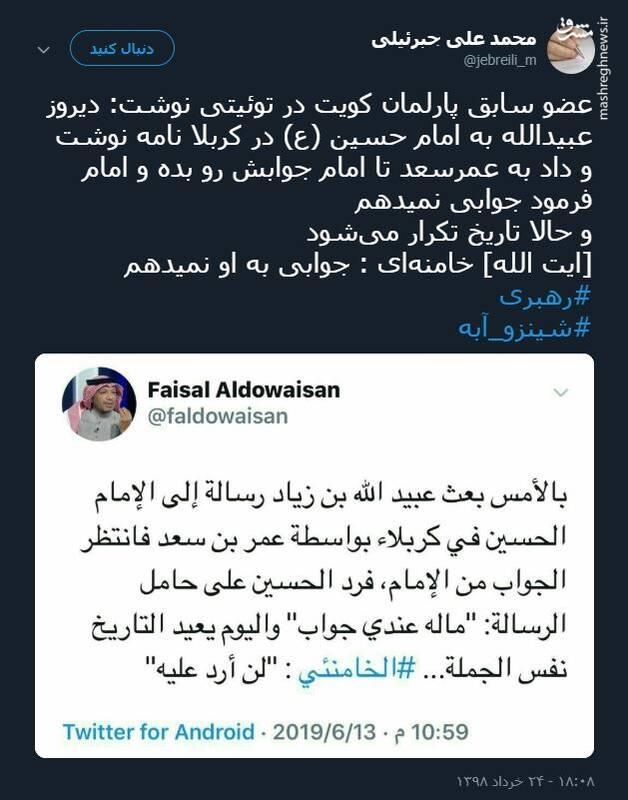 نظر عضو سابق پارلمان کویت در مورد پاسخ رهبری به ترامپ