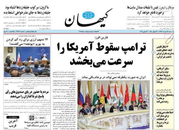 کیهان: ترامپ سقوط آمریکا را سرعت میبخشد