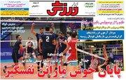 عکس/تیتر روزنامههای ورزشی یکشنبه ۲۶ خرداد