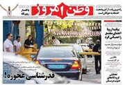 عکس/ صفحه نخست روزنامههای دوشنبه ۲۷ خرداد