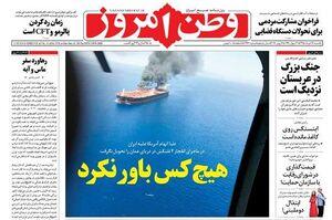 صفحه نخست روزنامههای یکشنبه ۲۶ خرداد