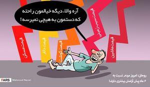 کاریکاتور/ آرامش مردم در خصوص قیمتها!
