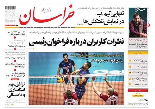 خراسان: نظرات کاربران درباره فراخوان رئیسی