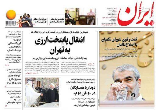 ایران: انتقال پایتخت ارزی به تهران