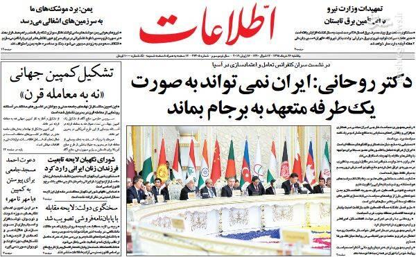 اطلاعات: دکتر روحانی: ایران نمیتواند به صورت یک طرفه متعهد به برجام بماند