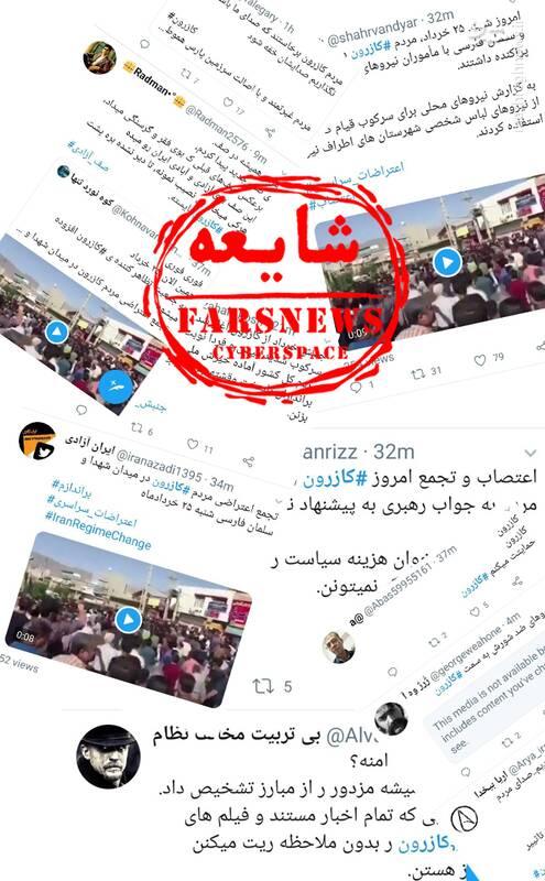 اعتراف ضدانقلاب به شکست مفتضحانه در کازرون