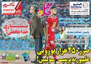 عکس/ تیتر روزنامههای ورزشی دوشنبه ۲۷ خرداد