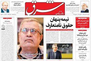 قالیباف، آخرین فردی بود که شهرداری تهران،بدون مزاحم را تجربه کرد!/ روزنامه اصلاح طلب برای «جاسوس ملکه» سنگ تمام گذاشت