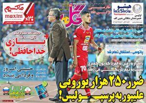 روزنامه های ورزشی دوشنبه 27 خرداد
