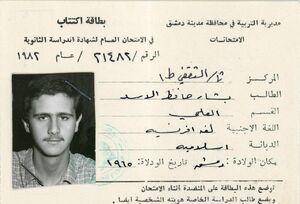 بشار اسد وقتی نوجوان بود