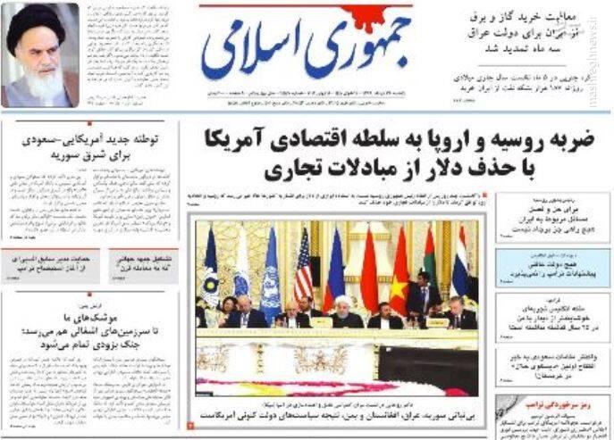 جمهوری اسلامی: ضربه روسیه و اروپا به سلطه اقتصادی آمریکا با حذف دلار از مبادلات تجاری