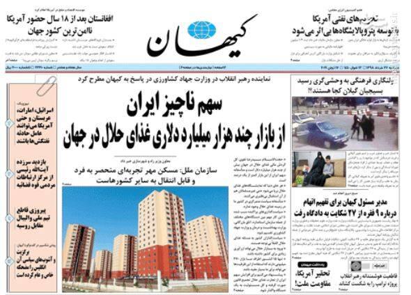 کیهان: سهم ناچیز ایران از بازار چندهزار میلیارد دلاری غذای حلال در جهان