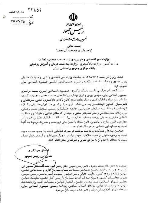 عجله دولت برای اجرای برنامه اقدام FATF