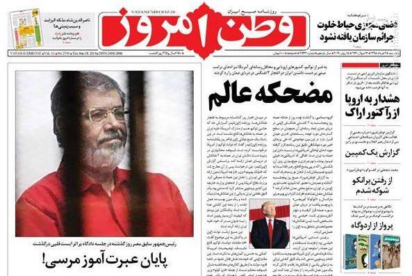 وطن امروز: پایان عبرت آموز مرسی!