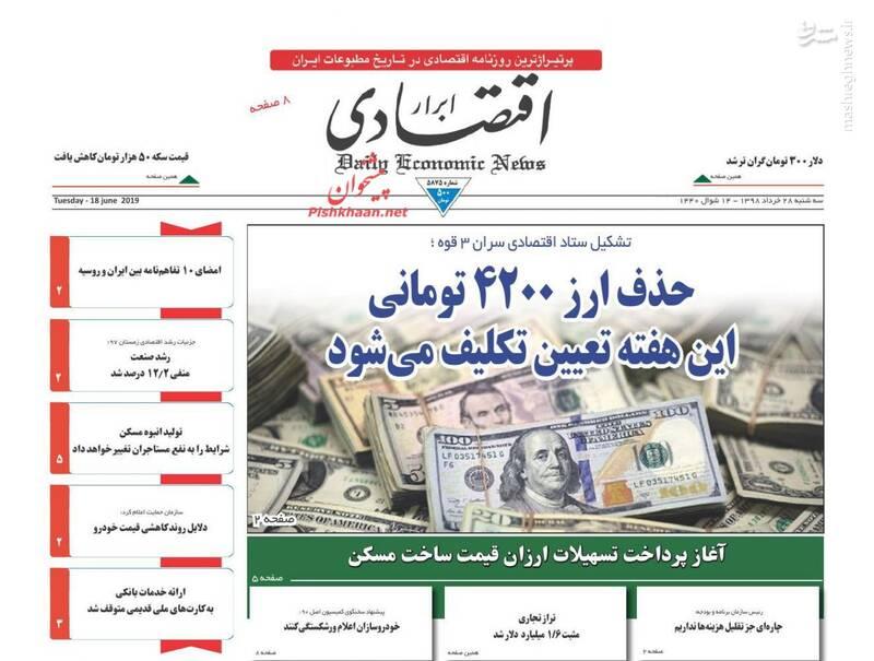 ابرار اقتصادی: حذف ارز ۴۲۰۰ تومانی این هفته تعیین تکلیف میشود