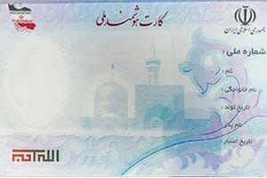 تمامی کارت های ملی قدیم فاقد اعتبار است