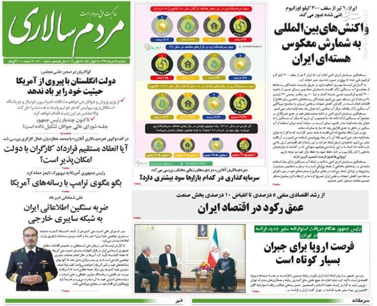 مردم سالاری: عمق رکود در اقتصاد ایران