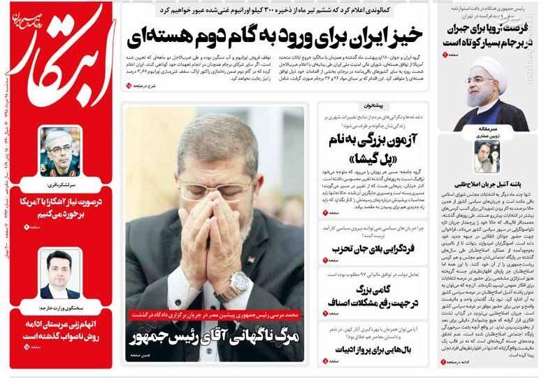 ابتکار: خیز ایران برای ورود به گام دوم هستهای